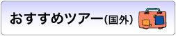 おすすめツアー(国外)