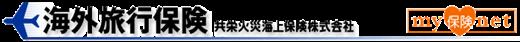 海外旅行保険 共栄火災保険株式会社